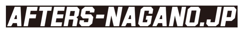 AFTERS-NAGANO.JP