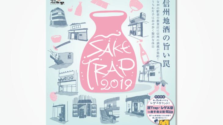 酒Trap 2019デザイン