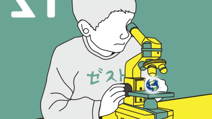 【AFTERS DJs出演情報】ZEST