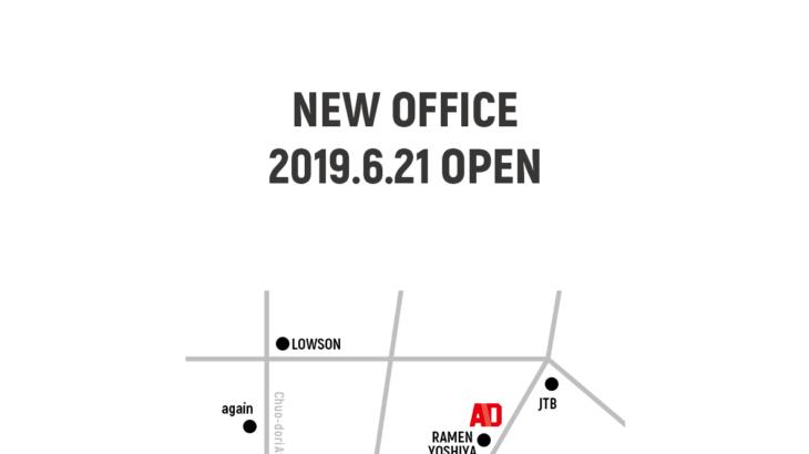 AFTERS DESIGN事務所開設のお知らせ