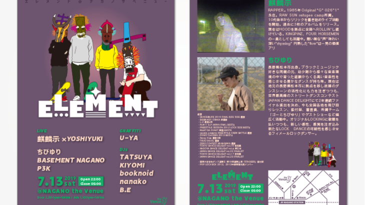 【AFTERS DESIGN制作事例】ELEMENT@the Venue