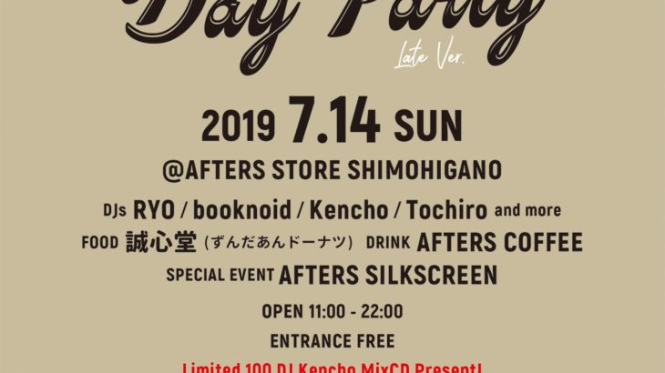 AFTERS Day Party Late Ver.