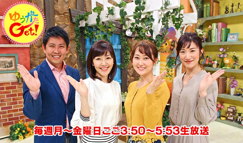 ゆうがたGet! │ AFTERS-NAGANO.JP