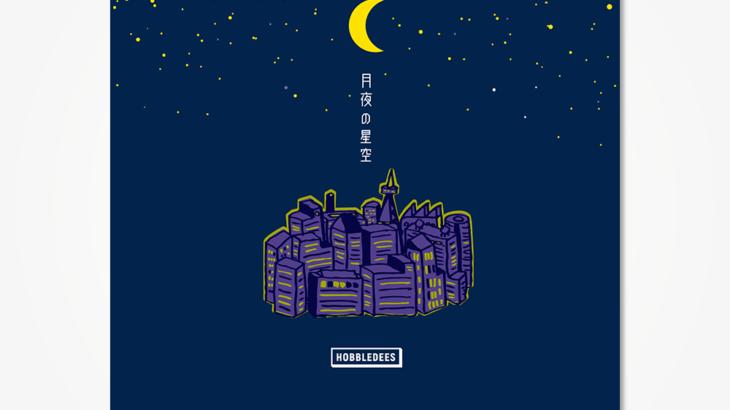 【AFTERS DESIGN制作事例】HOBBLEDEES「月夜の星空」CDジャケットデザイン