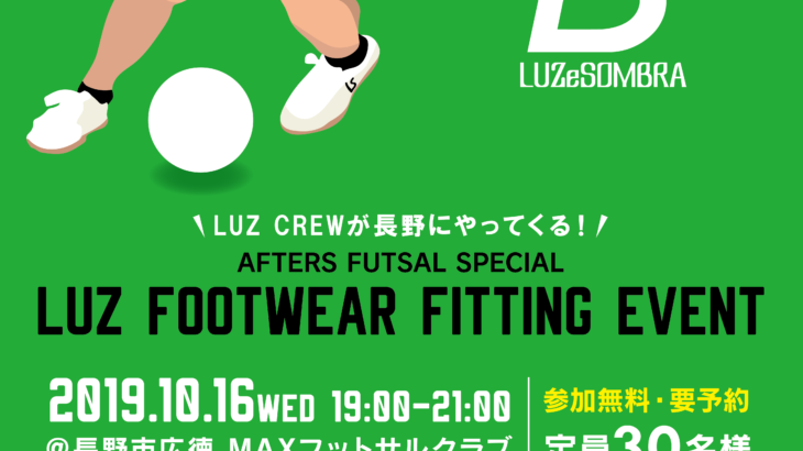 明日はLUZ FOOTWEAR FITTING EVENT!