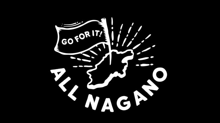 【台風19号長野災害復興支援】ALL NAGANO PROJECT
