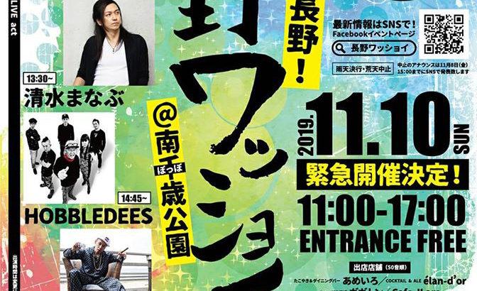 【台風19号災害復興支援チャリティーイベント】長野ワッショイ