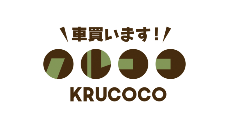 【AFTERS DESIGN制作事例】KRUCOCOロゴデザイン