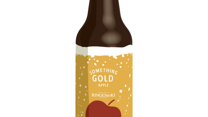 【AFTERS DESIGN制作事例】デザートランドりんごの木「SOMETHING GOLD」デザイン
