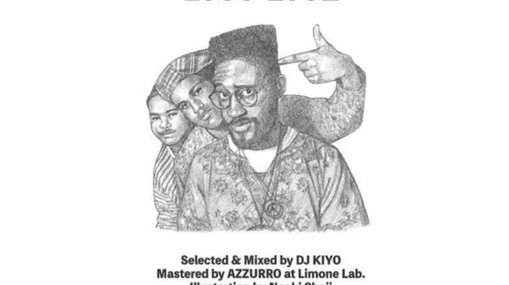 DJ KIYO / BACK ON THE TRAIL : 1990-1992