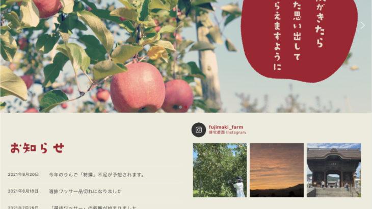 【AFTERS DESIGN制作事例】藤牧農園
