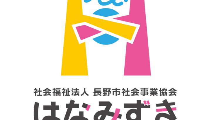 【AFTERS DESIGN制作事例】社会福祉法人 長野市社会事業協会「はなみずき」ロゴデザイン