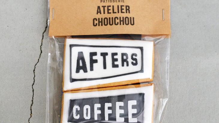 AFTERS COFFEE®︎ アイシングクッキー発売