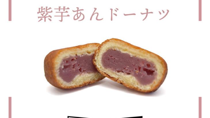 紫芋あんドーナツ入荷しました